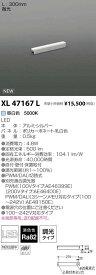 コイズミ照明 施設照明LED間接照明 インダイレクトライトバー昼白色 調光可 ミドルパワー L300mm 散光XL47167L