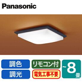 パナソニック Panasonic 照明器具和風LEDシーリングライト 調光・調色タイプLGBZ1807【〜8畳】