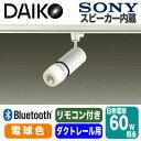 大光電機 照明器具SONY製スピーカー内蔵 Premium lighting series LEDスポットライト プラグタイプBluetooth対応 電球…