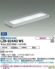 大光電機 施設照明LED間接照明 島什器用 シマウエライト ロングタイプL900タイプ 昼白色 PWM調光LZB-92440WS