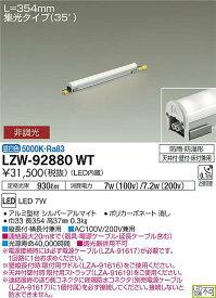 大光電機 施設照明LED間接照明 屋外用 ハイパワーラインライト集光タイプ(35°) 非調光 L350タイプ 昼白色LZW-92880WT