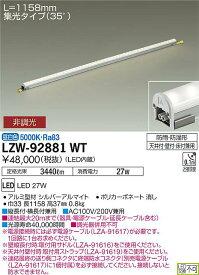 大光電機 施設照明LED間接照明 屋外用 ハイパワーラインライト集光タイプ(35°) 非調光 L1200タイプ 昼白色LZW-92881WT