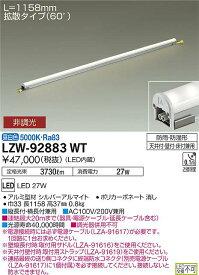 大光電機 施設照明LED間接照明 屋外用 ハイパワーラインライト拡散タイプ(60°) 非調光 L1200タイプ 昼白色LZW-92883WT