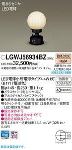 パナソニック Panasonic 照明器具LED門柱灯 電球色 密閉型 防雨型明るさセンサ付 白熱電球40形1灯器具相当LGWJ56934BZ