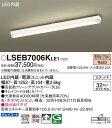 パナソニック Panasonic 照明器具LEDキッチンベースライト 電球色拡散タイプ Hf蛍光灯32形1灯器具相当LSEB7006KLE1