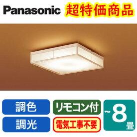 ☆【当店おすすめ!お買得品】Panasonic 照明器具LED和風シーリングライト 調光・調色タイプLSEB8020K【〜8畳】