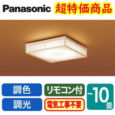 ☆【当店おすすめ!お買得品】Panasonic 照明器具LED和風シーリングライト 調光・調色タイプLSEB8021K【〜10畳】