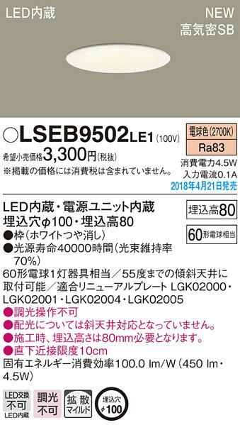 lseb9502le1