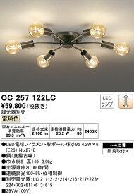OC257122LCLEDシャンデリア 6灯 4.5畳用電球色 調光可オーデリック 照明器具 居間・リビング向け おしゃれ 【〜4.5畳】