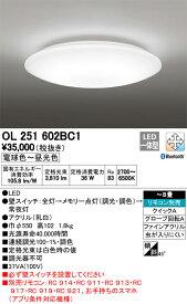 オーデリック 照明器具CONNECTED LIGHTING LEDシーリングライトLC-FREE Bluetooth対応 調光・調色OL251602BC1【〜8畳】