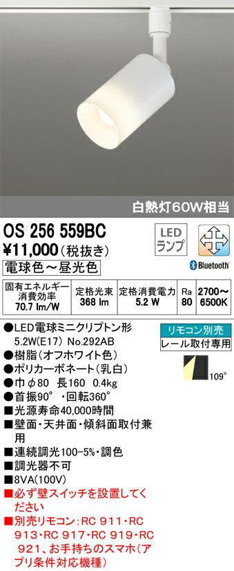 os256559bc