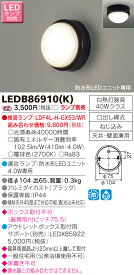 LEDB86910(K)アウトドアライト 防水形LEDユニット専用 ポーチ灯天井・壁面兼用 非調光 傾斜天井対応 ランプ別売東芝ライテック 照明器具 玄関 勝手口 駐輪場用 屋外照明