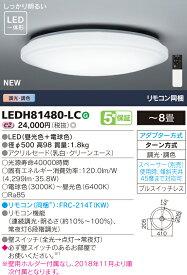 東芝ライテック 照明器具LEDシーリングライトSimpleplane 調光・調色LEDH81480-LC【〜8畳】