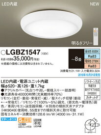 パナソニック Panasonic 照明器具LEDシーリングライト スタンダード調色調光タイプLGBZ1547【〜8畳】
