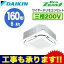■ダイキン 業務用エアコン EcoZEAS天井埋込カセット形S-ラウンドフロー<標準>タイプ シングル160形SZRC160BC(室内…