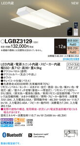 LGBZ3129スピーカー内蔵LEDシーリングライト 12畳用 赤外線リモコン 調色・調光タイプ 天井照明AIR PANEL LED THE SOUND 電気工事不要 パネル付型 Bluetooth対応パナソニック Panasonic 照明器具 居間・リビ