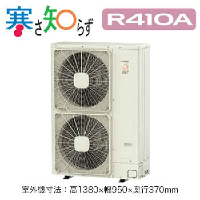 日立業務用エアコン寒冷地向け寒さ知らずてんかせ2方向同時フォー140形RCID-AP140HNW11(5馬力三相200Vワイヤード)