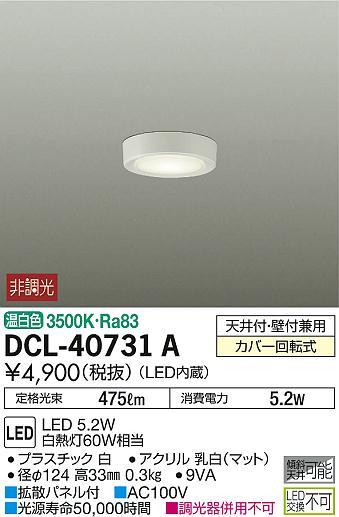 大光電機照明器具LEDシーリングダウンライト温白色白熱灯60W相当非調光DCL-40731A