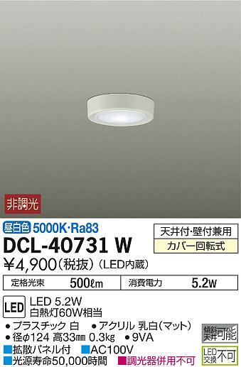 大光電機照明器具LEDシーリングダウンライト昼白色白熱灯60W相当非調光DCL-40731W