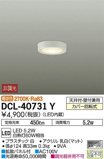 大光電機照明器具LEDシーリングダウンライト電球色白熱灯60W相当非調光DCL-40731Y