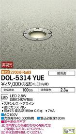 【8/25は店内全品ポイント3倍!】DOL-5314YUE大光電機 照明器具 LEDアウトドアライト グランドライト 電球色 白熱灯40W相当 非調光 DOL-5314YUE