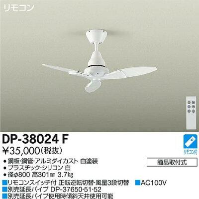 大光電機照明器具シーリングファンφ800タイプリモコン付灯具なしDP-38024F