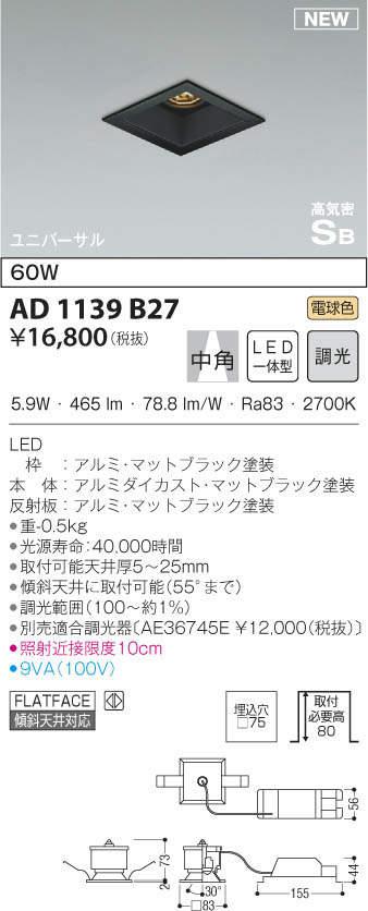 コイズミ照明照明器具LEDバンクライト高気密SB形□75ユニバーサルタイプ白熱球60W×3灯相当電球色調光可中角AD1139B27