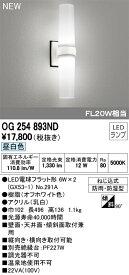 オーデリック 照明器具エクステリア LEDポーチライト昼白色 FL20W相当OG254893ND