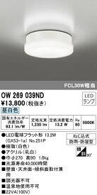 ★オーデリック 照明器具エクステリア 軒下用LEDシーリングライト昼白色 FCL30W相当OW269039ND