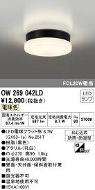★オーデリック 照明器具エクステリア 軒下用LEDシーリングライト電球色 FCL20W相当OW269042LD