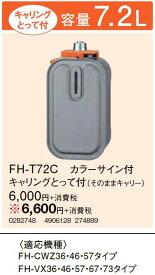 コロナ 暖房器具用部材石油ファンヒーター用別売品別売スペアカートリッジタンク容量7.2L キャリングとって付FH-T72C