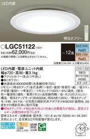 LGC51122LEDシーリングライト 12畳用 調光・調色タイプ 居間・リビング向け 天井照明Panasonic 照明器具 【〜12畳】