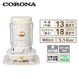 コロナ 暖房器具石油ストーブ(対流型)SL-5119(暖房のめやす:木造13畳・コンクリート18畳)