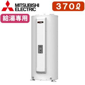 三菱電機 電気温水器 給湯専用370L マイコン型・標準圧力型 丸形SRG-375G