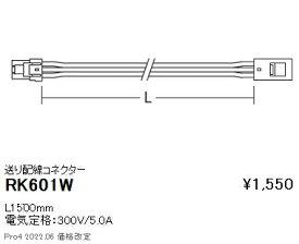 遠藤照明 施設照明部材棚下ライン照明用 送り配線コネクター L1500mmRK-601W