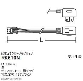 遠藤照明 施設照明部材棚下ライン照明用 給電コネクター プラグタイプ L1500mmRK-610N