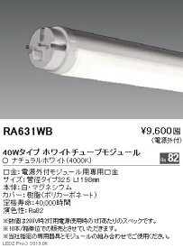 遠藤照明 施設照明LEDZ TUBE-Sタイプ メンテナンスモジュールホワイトチューブモジュール 電源外付 40Wタイプ ナチュラルホワイトRA-631WB