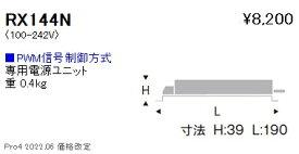 遠藤照明 施設照明部材専用電源ユニット PWM信号制御調光RX-144N