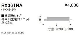 遠藤照明 施設照明部材専用電源ユニット 非調光タイプRX-361NA