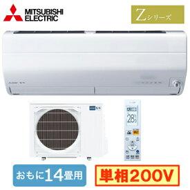 MSZ-ZXV4020S (おもに14畳用)ルームエアコン 三菱電機霧ヶ峰 Zシリーズ 2020年モデル単相200V 室内電源 住宅設備用 取付工事費別途
