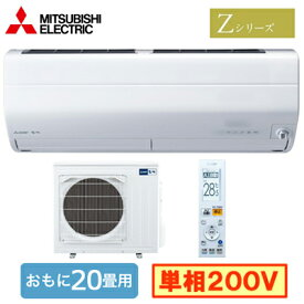 MSZ-ZXV6320S (おもに20畳用)ルームエアコン 三菱電機霧ヶ峰 Zシリーズ 2020年モデル単相200V 室内電源 住宅設備用 取付工事費別途
