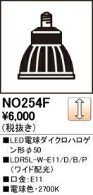 オーデリック ランプLED電球ダイクロハロゲン形 φ50 JDR50Wクラス ワイド37° 電球色 調光可 ブラックLDR5L-W-E11/D/B/PNO254F