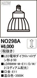 オーデリック ランプLED電球ダイクロハロゲン形 φ50 JDR50Wクラス ミディアム20° 温白色 調光可 ホワイトLDR6WW-M-E11/D/W/2NO298A