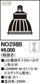 オーデリック ランプLED電球ダイクロハロゲン形 φ50 JDR50Wクラス ミディアム20° 温白色 調光可 ブラックLDR6WW-M-E11/D/B/2NO298B