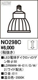 オーデリック ランプLED電球ダイクロハロゲン形 φ50 JDR50Wクラス ワイド37° 温白色 調光可 ホワイトLDR6WW-W-E11/D/W/2NO298C