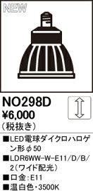 オーデリック ランプLED電球ダイクロハロゲン形 φ50 JDR50Wクラス ワイド37° 温白色 調光可 ブラックLDR6WW-W-E11/D/B/2NO298D