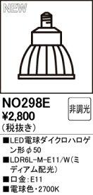 オーデリック ランプLED電球ダイクロハロゲン形 φ50 JDR50Wクラス ミディアム20° 電球色 非調光 ホワイトLDR6L-M-E11/WNO298E