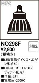 オーデリック ランプLED電球ダイクロハロゲン形 φ50 JDR50Wクラス ミディアム20° 電球色 非調光 ブラックLDR6L-M-E11/BNO298F