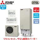 ■SRT-SK375UD + RMCB-D5SE【別売の脚部カバー付き!】【インターホンリモコン付】三菱電機 エコキュート 寒冷地向け…