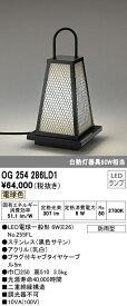 OG254286LD1エクステリア LED和風庭園灯防雨型 電球色 白熱灯60W相当オーデリック 照明器具 玄関 軒下 ガーデンライト 屋外用
